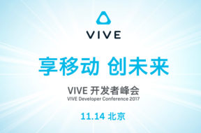 vive developer conference 2017