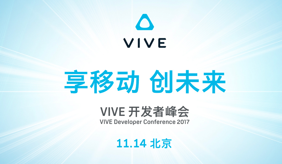 Get Ready For Some Big News From HTC's Vive Developer Conference